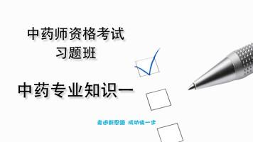 【习题班-中药一】中药师考试习题讲解班
