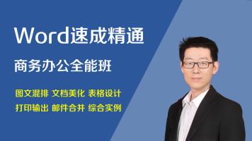 商务办公全能班 Word 2016 速成精通VIP班【Office微课】