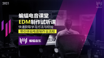 电子音乐EDM制作试听课【蝙蝠电音课堂】