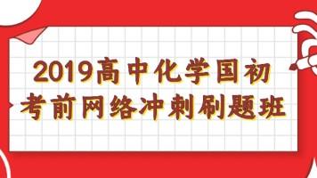 2019高中化学国初考前网络冲刺刷题班