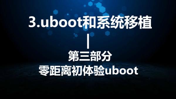 零距离初体验U-Boot-3.U-Boot和系统移植第三部分