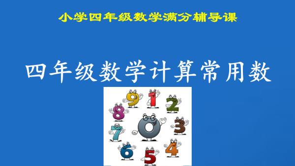 四年级数学计算常用数训练,快速提升计算速度和准确性