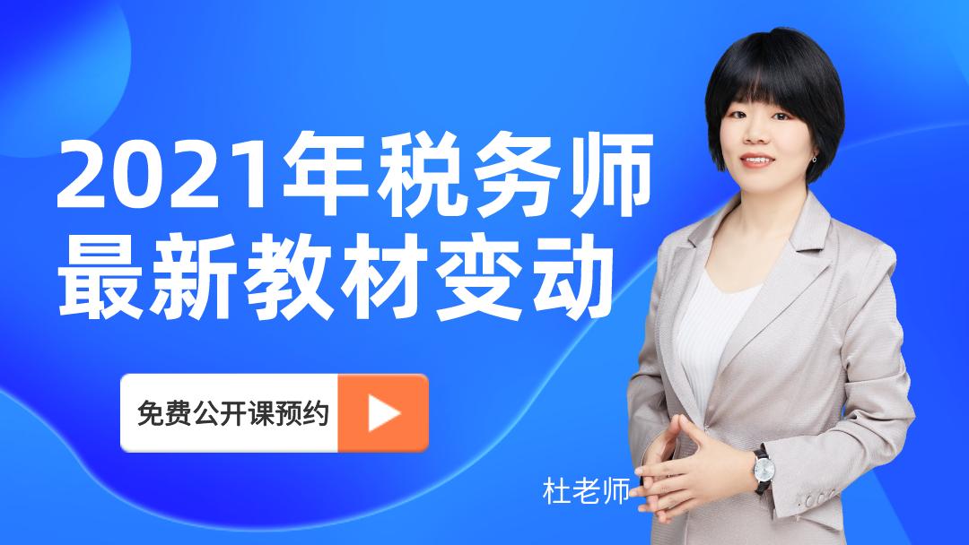 【上元会计】2021税务师最新教材变动|税法(一)预习精讲