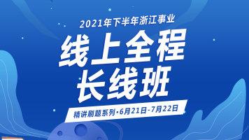 2021年下半年浙江事业线上全程班