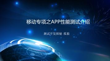 移动专项之App性能测试介绍