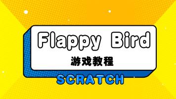 Scratch:FlappyBird 游戏教程