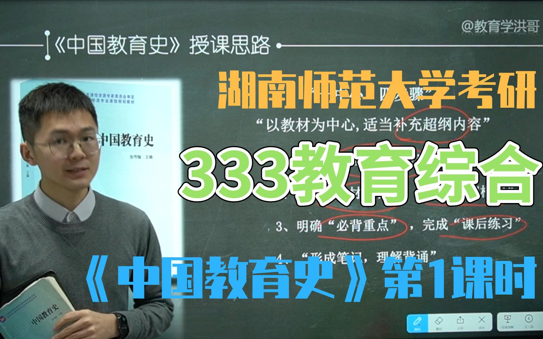 【湖南师范大学】21考研•333教育综合•中国教育史第1节课