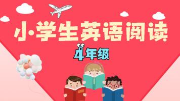 【公开课】小学生四年级英语阅读【金伟博】