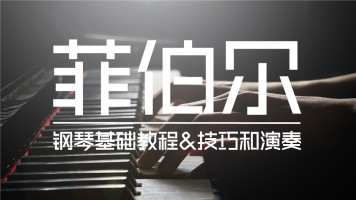 菲伯尔钢琴教程 (三)