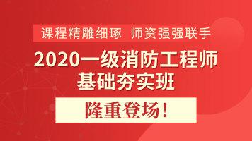【大立】2020一级消防工程师基础夯实班隆重登场!