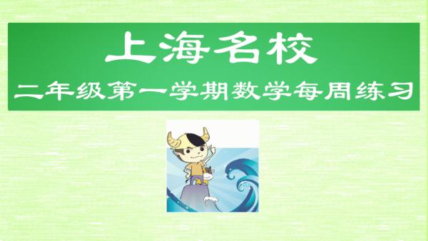 上海名校 二年级第一学期数学每周练习(沪教版)(牛娃汇)