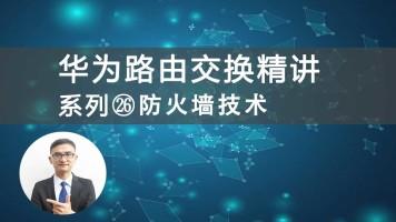 华为HCNP/HCIP路由交换精讲系列26防火墙技术视频课程(肖哥)