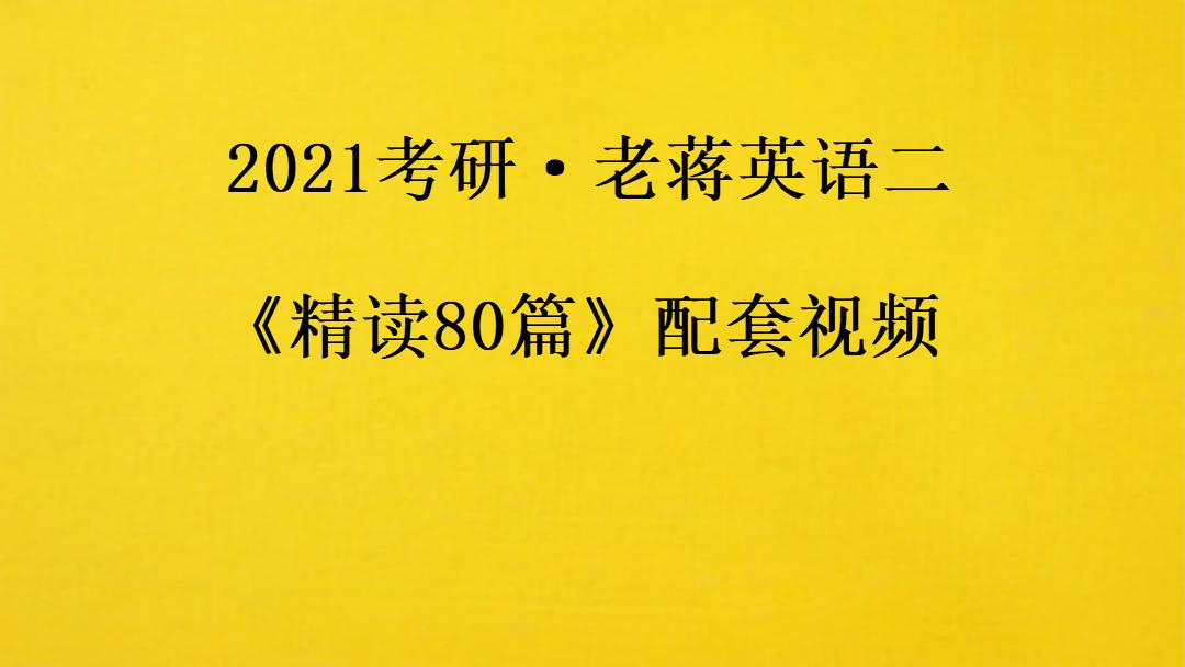 2021精读80篇配套视频Unit 1 Text 3