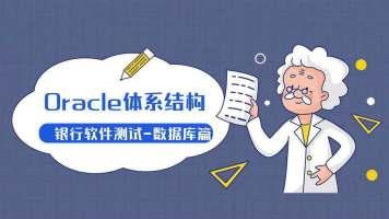 软件测试/银行/oracle体系结构/数据库【特方越】