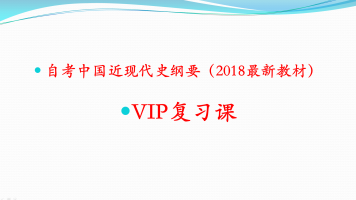 自考中国近现代史纲要(2018最新教材)VIP复习课