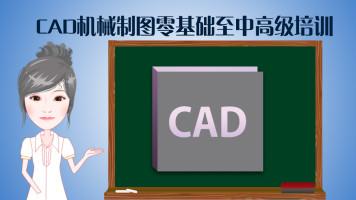 CAD制图培训零基础至中高级培训课程