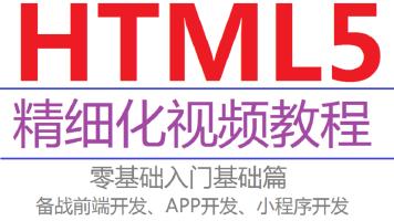 2020年新型前端之HTML5核心技术精细化教程企业项目实战