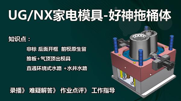 UG/NX家电模具案例-好神拖桶体
