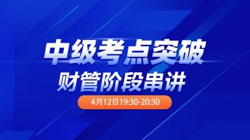 2021中级会计职称/考点突破系列/免费直播