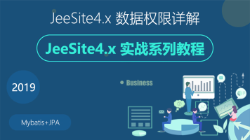 JeeSite4.x 数据权限