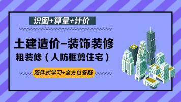 粗装修(人防框剪住宅)-土建工程造价案例实操【启程学院】