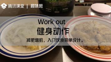 趣味班|健身动作——减肥增肌,入门饮食菜单设计。