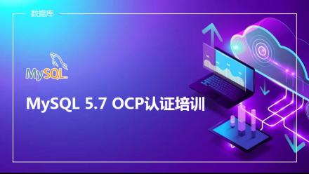 云贝教育 | MySQL 5.7 OCP认证实战课程
