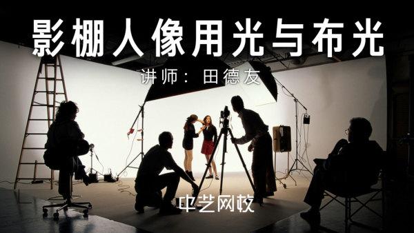 【摄影】影棚人像用光与布光/田德友/录播/中艺