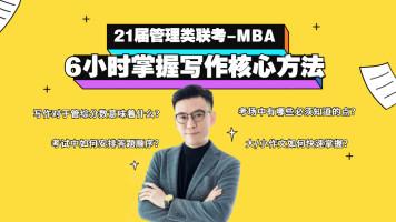 21管理类/经济类联考写作6小时掌握核心方法(MPAcc/MBA/MPA)