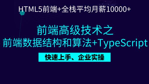 2天前端数据结构和算法+TypeScript教程