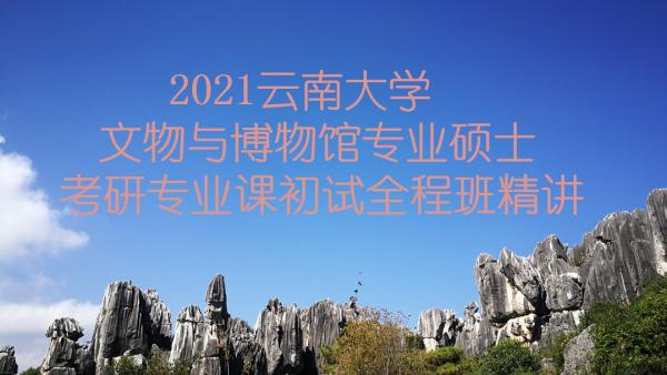 2021云南大学文博综合348考研专业课精讲全程班