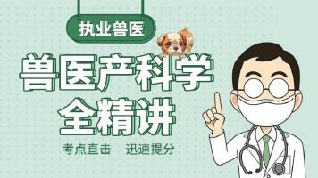 执业兽医资格证兽医产科学