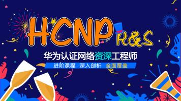 HCNP华为认证网络资深工程师精品课程