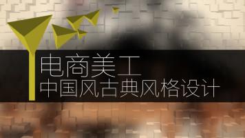 中国风古典主图设计