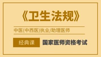 国家医师资格考试中医类别执业/助理医师【卫生法规】经典班