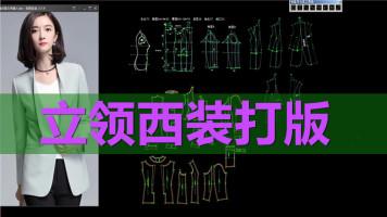 服装打版CAD服装纸样服装裁剪-立领女西装纸样教程