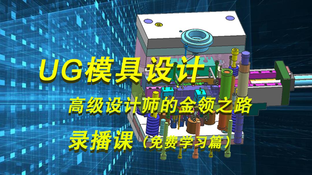 UG模具设计初级到高级【新程教育】