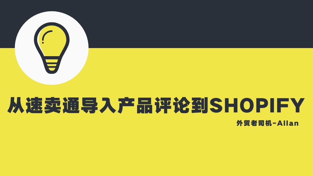 从速卖通导入产品评论到Shopify独立站