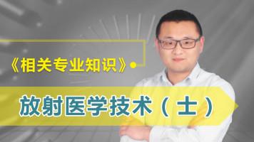 2019年放射医学技术(士)《相关专业知识》精品课