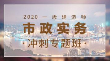 2020【红蟋蟀】一级建造师市政实务冲刺专题