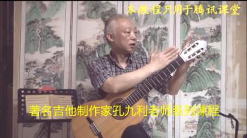 著名吉他制作家孔九利老师系列课程