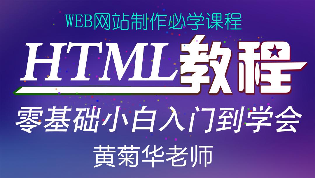 免费 HTML零基础小白入门到学会-WEB网站制作必学课程(学习班)