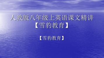 人教版八年级上英语课文精讲【雪豹教育】