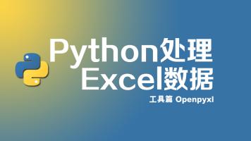 Python处理Excel数据 工具篇 Openpyxl(第2季)