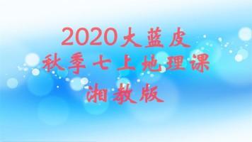 2020大蓝皮秋季七上地理预习课程(期末进度)——湘教版