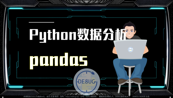 Python数据分析必备代码库之pandas「无答疑」
