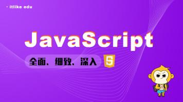 撩课-Web前端+玩转JavaScript