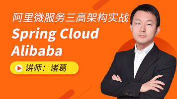 阿里微服务三高架构实战Spring Cloud Alibaba 从入门到源码剖析