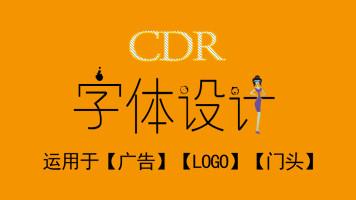 CDR【字体精讲】数字设计/文字LOGO/英文设计/汉字笔画设计等各类
