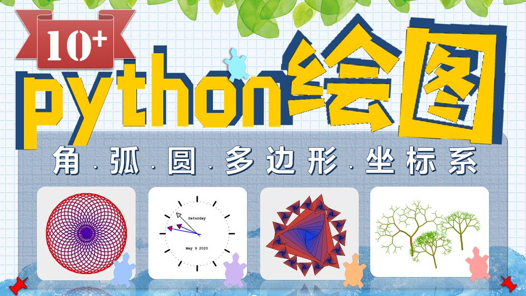python小海龟turtle编程绘制创意几何图形